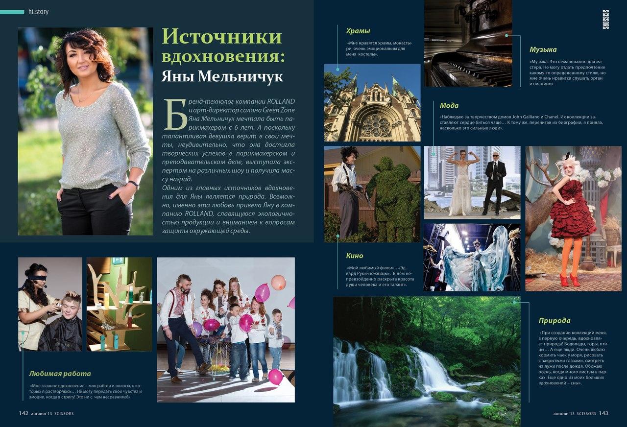 Наши работы в журналах